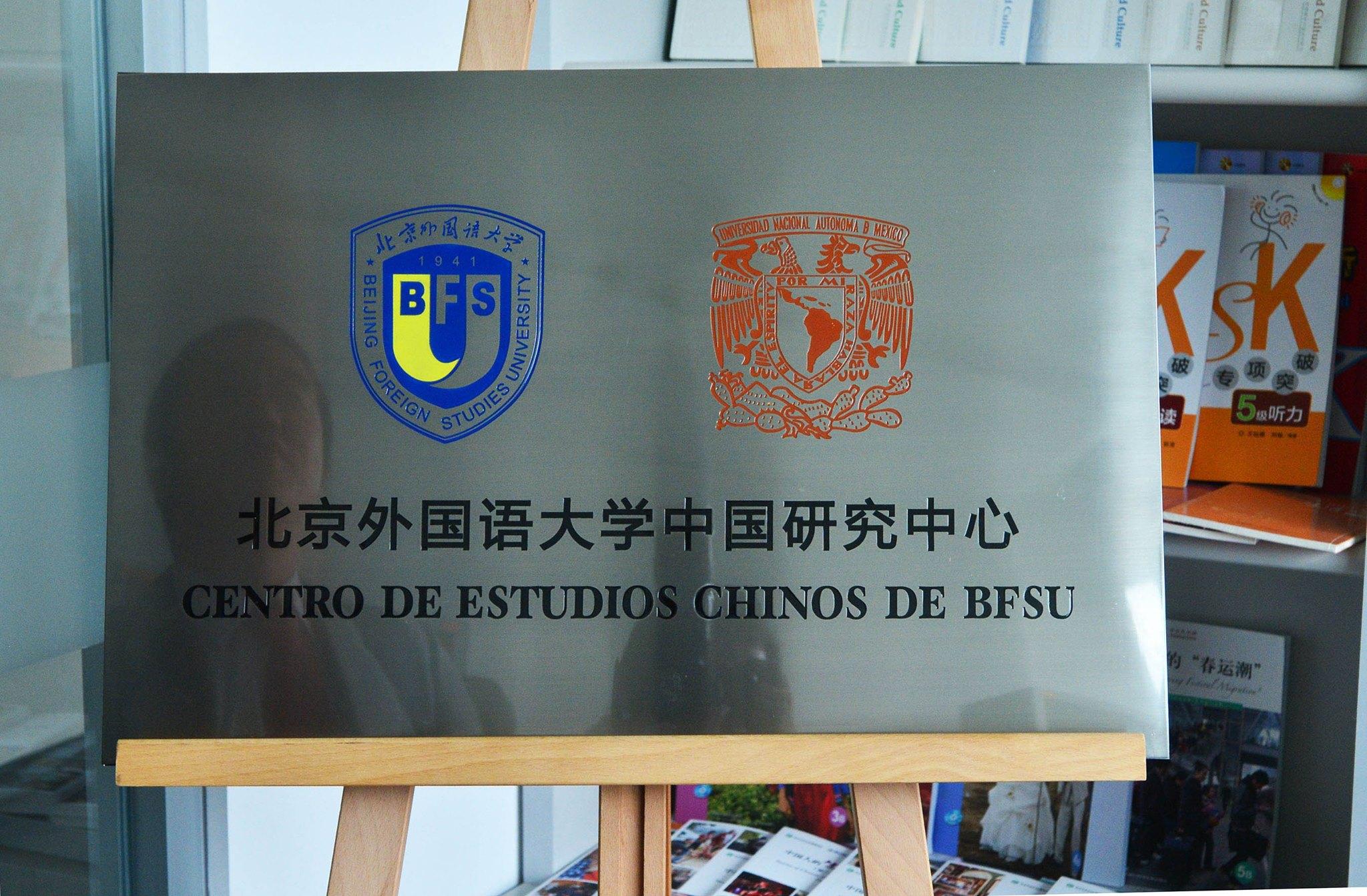 UNAM crea el Centro de Estudios Chinos